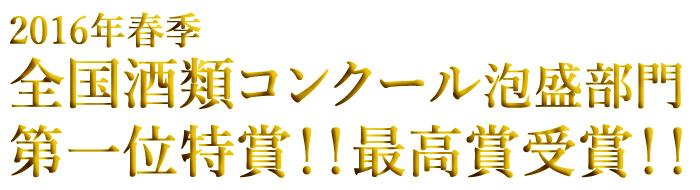 2016全国酒類コンクール泡盛部門 第一位特賞!!最高賞受賞!!