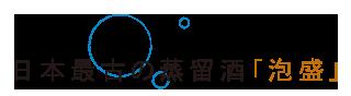 日本最古の蒸留酒「泡盛」