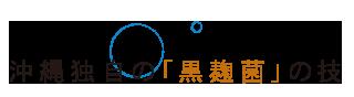 沖縄独自の「黒麹菌」の技術