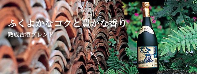 松藤ブレンド25°