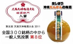 たんかん梅酒360名刺ポップのコピー