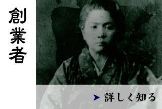 創業者-﨑山オト