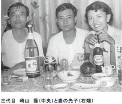 三代目 崎山 操と妻の光子