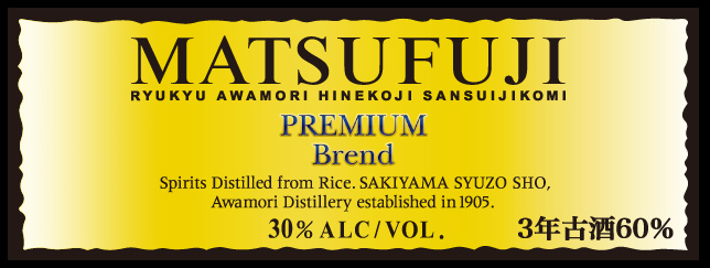 MatsufujiPremiumBrend