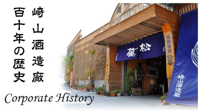 sakiyama_history