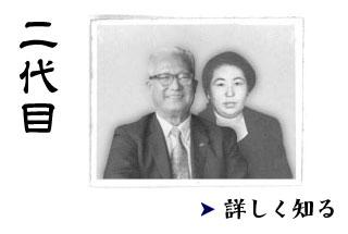 二代目-﨑山起松と藤子
