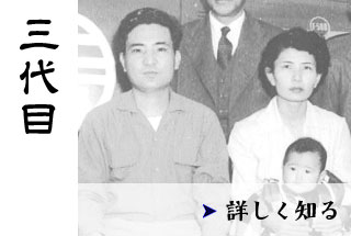 三代目-﨑山操