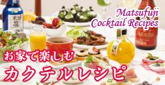 お家で楽しむ松藤カクテルレシピ