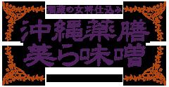 沖縄薬膳美ら味噌