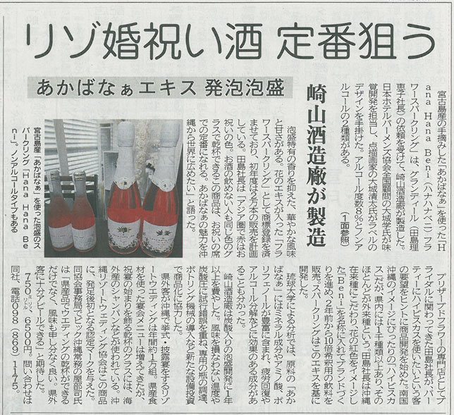 沖縄タイムスHana Hana Beni 20140411