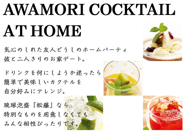 Awamori_cocktail_at_home