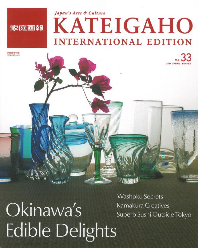 Kateigaho_vol33