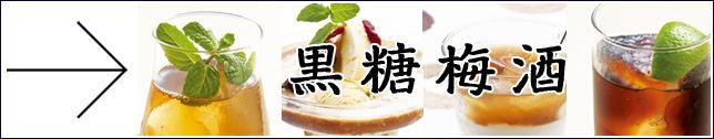 沖縄黒糖梅酒カクテルレシピ