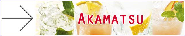 赤松カクテルレシピ
