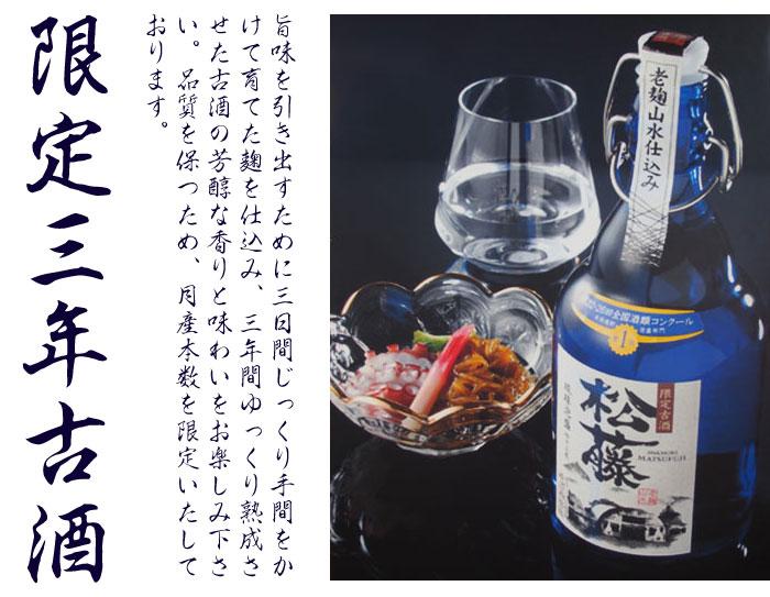 松藤3年限定古酒43度