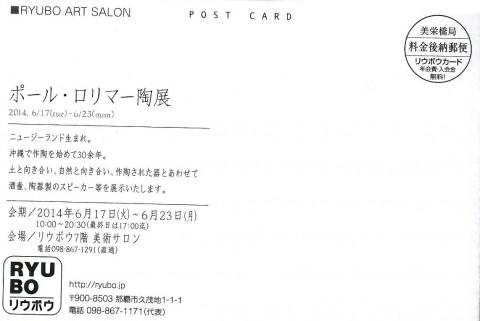 2014 リウボウ 展示会 ポストカード 裏