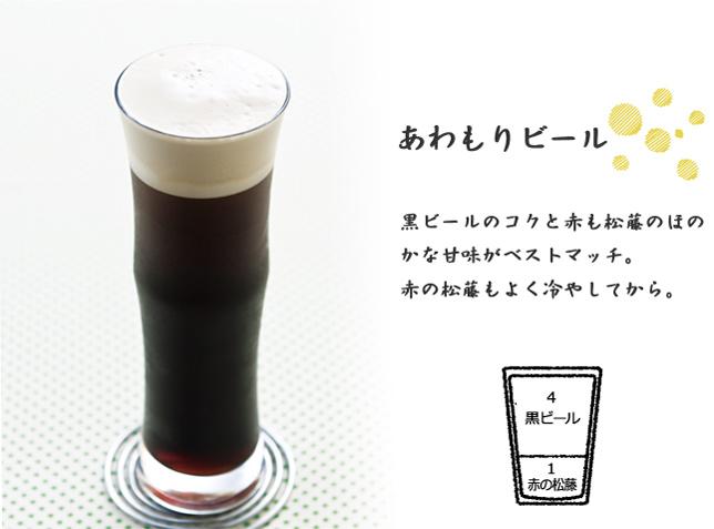 あわもりビール