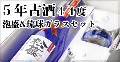 松藤限定5年熟成古酒琉球ガラスセット