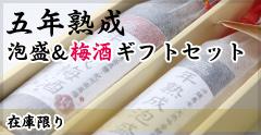 島米・吟香酵母仕込み五年熟成泡盛・梅酒セット