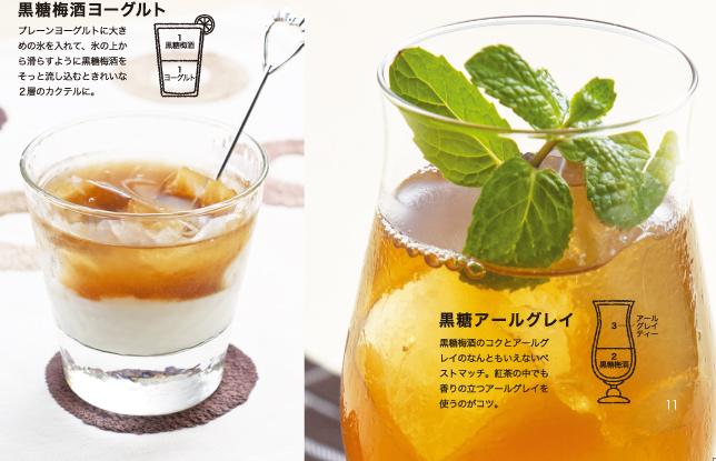 cocktail_kokuto644_120_02