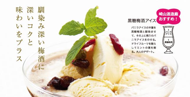 cocktail_kokuto644_120_03