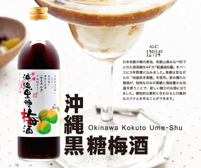 cocktail_kokuto644_120_04
