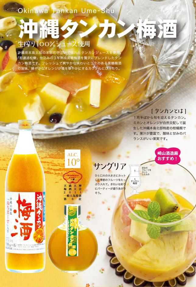 cocktail_tankanumeshu644_120_01