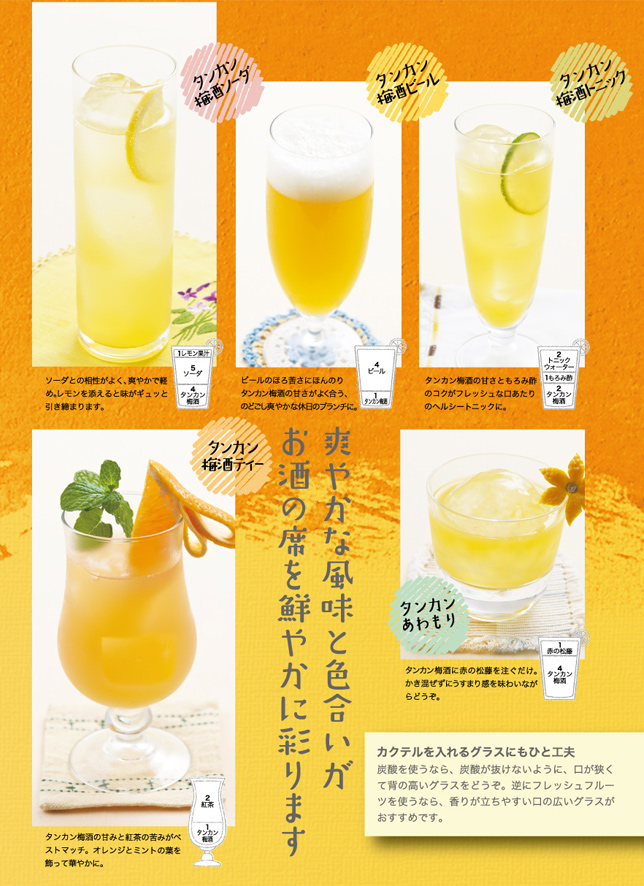 cocktail_tankanumeshu644_120_02