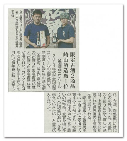 限定古酒掲載-琉球新報