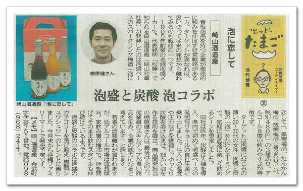 泡に恋して掲載-沖縄タイムス