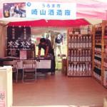 2014産業まつり崎山酒造ブース
