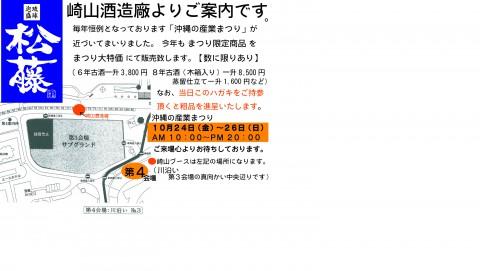 沖縄の産業まつりDM20141007