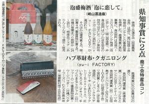第17回商工会特産品コンテスト県知事賞受賞 - 沖縄タイムス