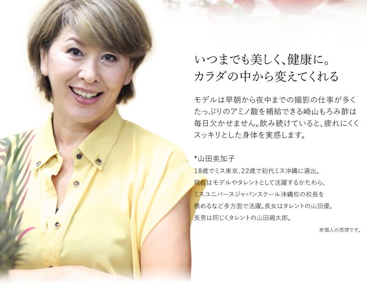山田美加子さん愛飲もろみ酢