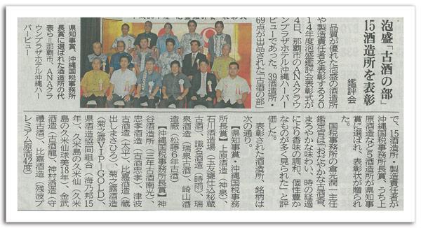 泡盛鑑評会2014-沖縄タイムス掲載