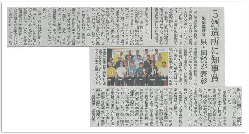 泡盛鑑評会2014-琉球新報掲載
