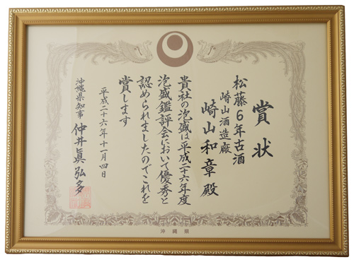 沖縄県知事賞