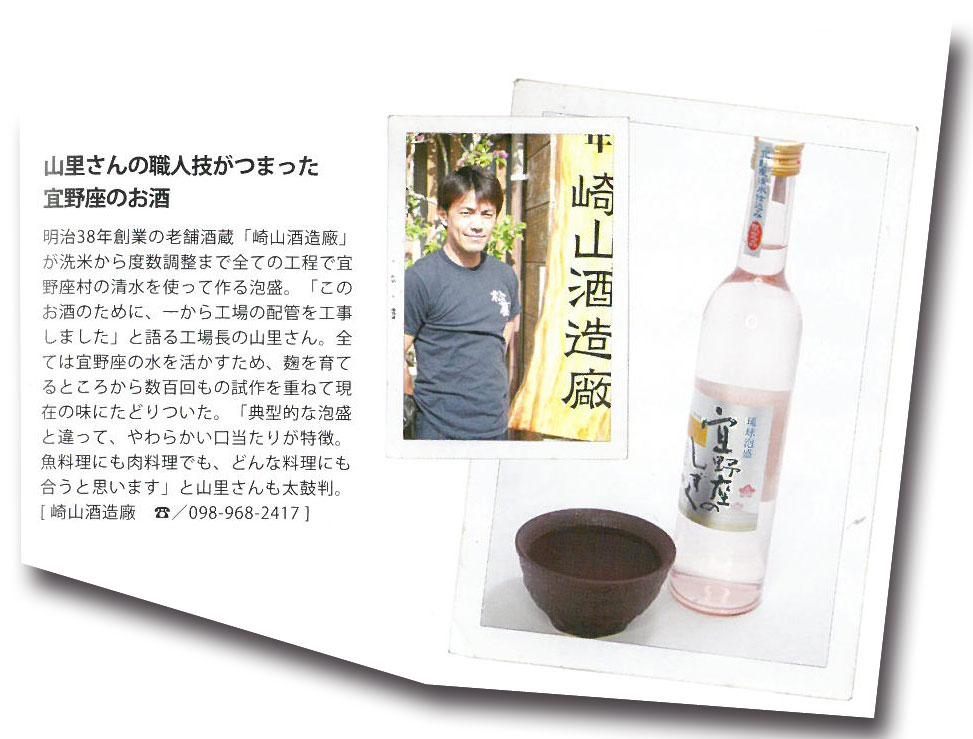 uchina(うちな)