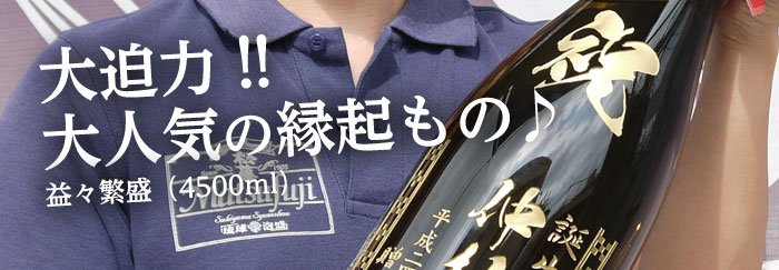 etching_bottle_hanjyou_02