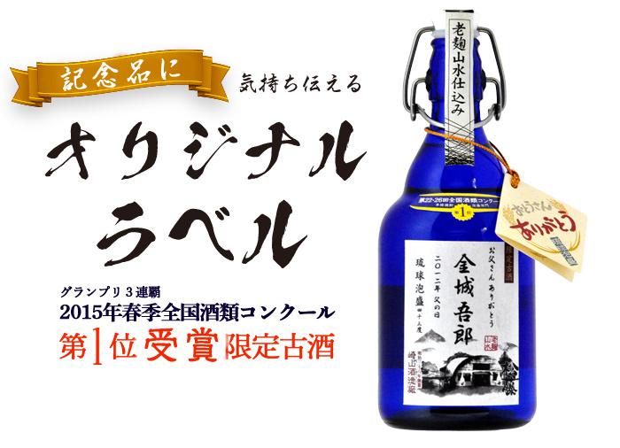 全国酒類コンクールグランプリ3連覇古酒オリジナルラベル