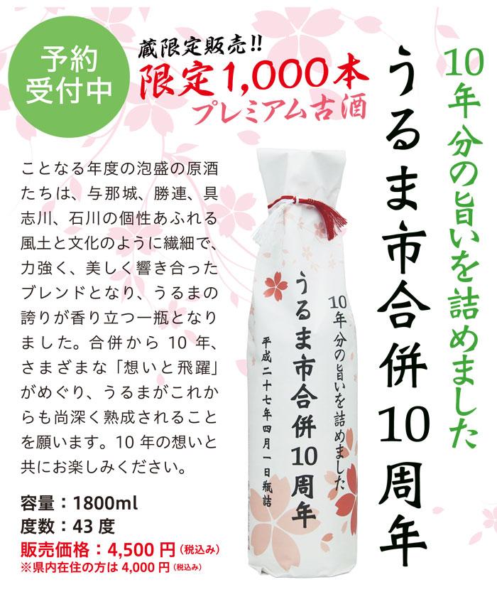 うるま市合併10周年記念ボトル発売