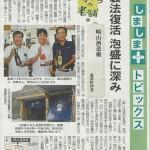 沖縄タイムスしましまトピックスわがまちの老舗