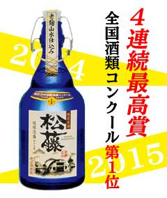 2015全国酒類コンクール春秋連覇限定古酒
