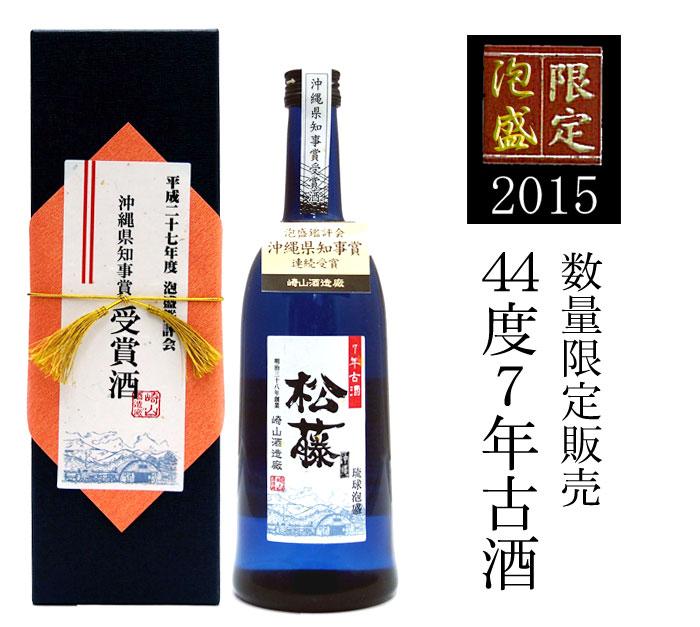 松藤44度7年古酒