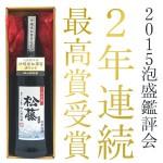2015泡盛鑑評会最高賞受賞