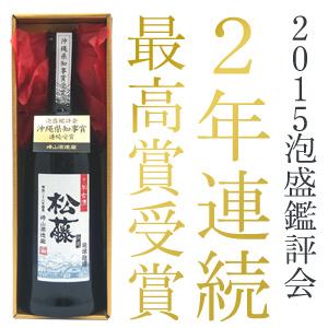 2015泡盛鑑評会最高賞受賞酒