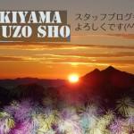 崎山酒造廠スタッフブログ2016
