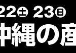 2016年沖縄の産業まつり
