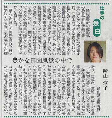 2017 1 22 琉球新報 専務記事