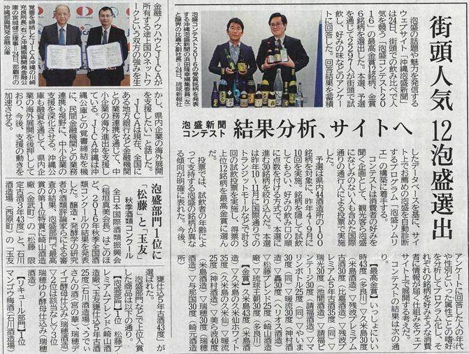 2017 1 25 琉球新報 酒類コンクール 醸界新聞泡盛コンテスト